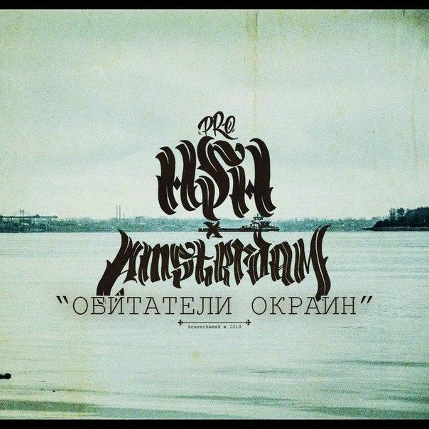 HSHpro & Amsterdam - Обитатели Окраин [2013]