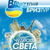 """Туристический центр """"Breez-tour"""" Горящие туры"""