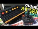 Pixel Devil Atari Flashback Обзор