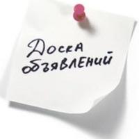 Доска объявлений по г.москве авито сыктывкар мебель кухни бу доска объявлений