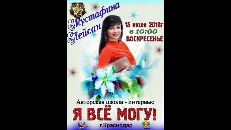 15 июля 2018 г. в КРАСНОДАРЕ, Aвторская школа от ЗЛ Мустафиной Лейсан!