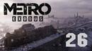 Метро Исход / Metro Exodus - Прохождение игры - Каспий ч.6 - Отшельник [ 26]   PC