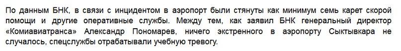 скриншот статьи на БНК