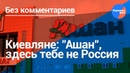 Секс-скандал в киевском Ашане: виновата Россия