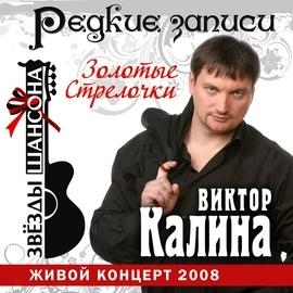 Виктор Калина альбом Золотые стрелочки. Живой концерт Виктора Калины