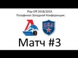 Play-Off KHL 20182019. Lokomotiv Yaroslavl - SKA Saint-Petersburg. Match #3.