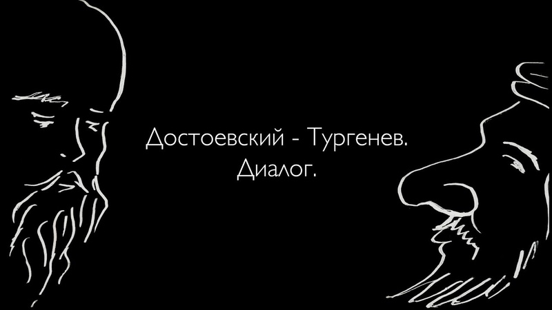 Достоевский - Тургенев. Диалог