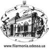Одесская областная филармония