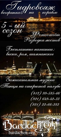 5 июля * Вечеринка на корабле - Гидровояж 5.07