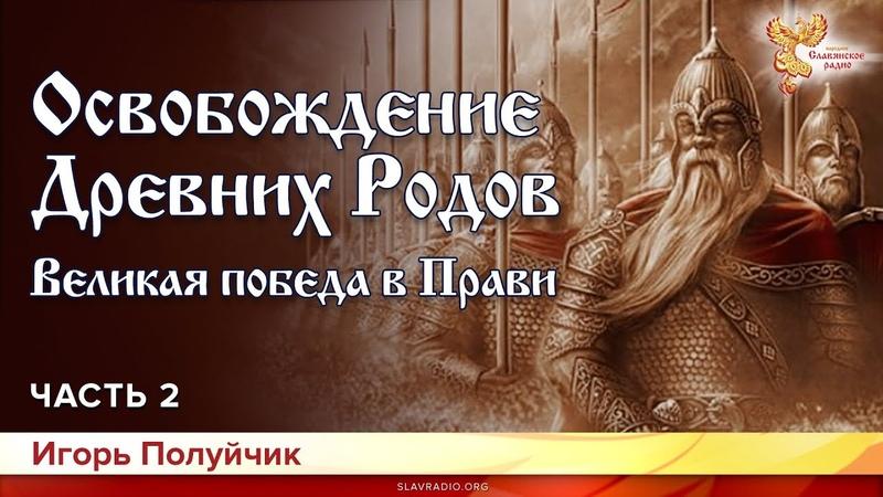 Освобождение Древних Родов - Великая победа в Прави. Часть 2