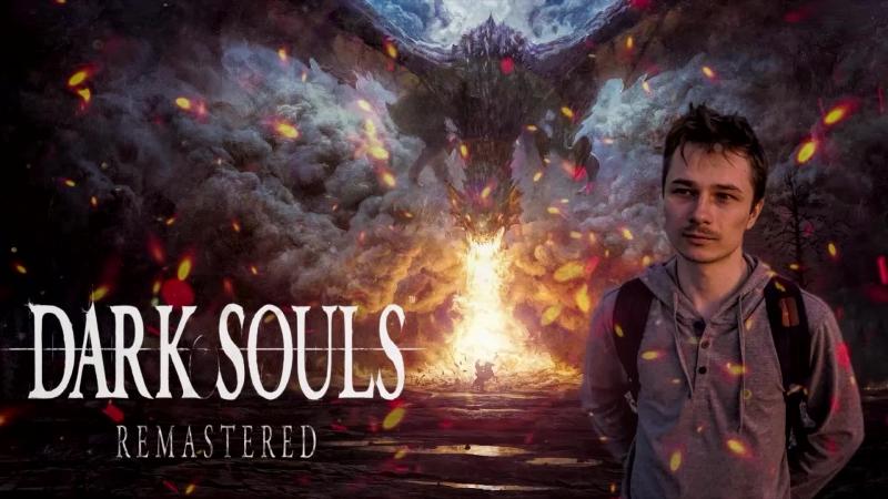 Прогулка в Dark Souls remastered и немного пубг