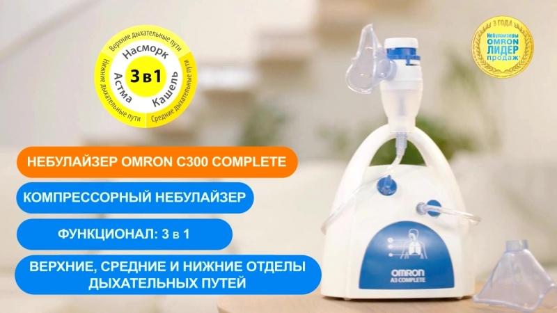 Небулайзер OMRON C300 Complete