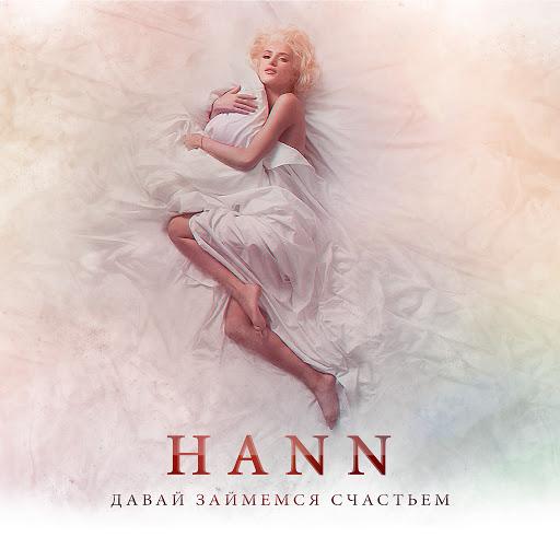 Hann альбом Давай займёмся счастьем