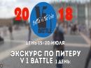 ANUF_Питер (V1 battle)_День 15 (20.07)_Экскурс\1 день V1_20.07.2018