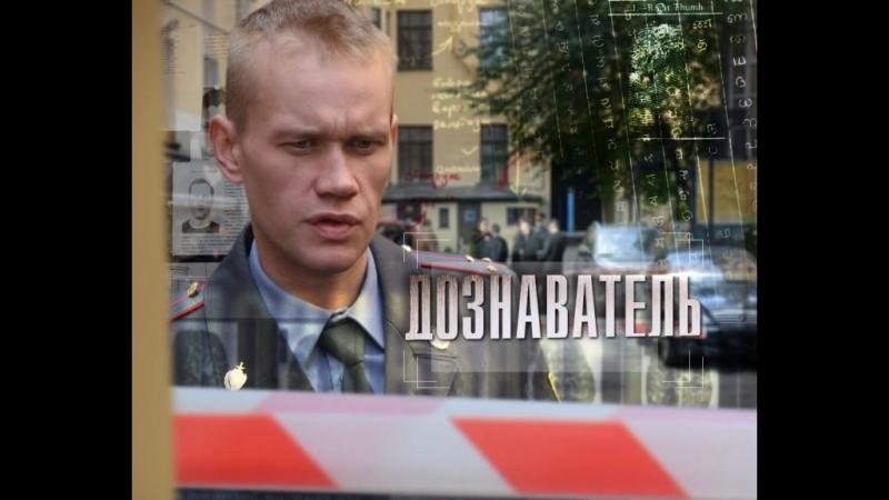 Дознаватель смотрите на Пятом канале (24.05)