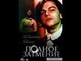 Полное затмение (дубль 2; ролях: Леонардо Ди Каприо!!! Начало в 20:30))