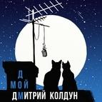 Дмитрий Колдун альбом Мой дом
