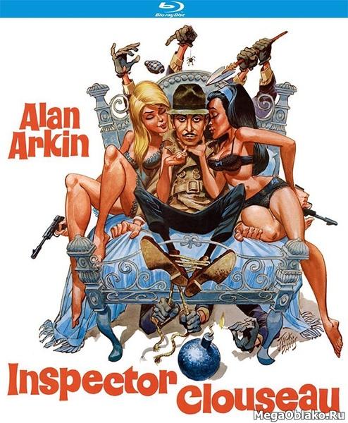 Инспектор Клузо / Inspector Clouseau (1968/BDRip/HDRip)