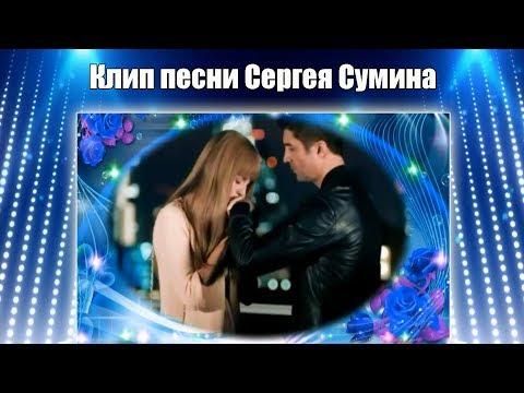 Новый клип песни Сергея Сумина Любовь Весна