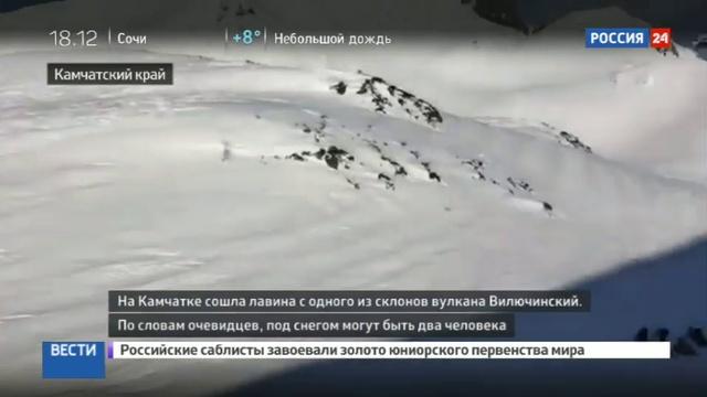 Новости на Россия 24 • На Камчатке под лавину могли попасть любители экстрима
