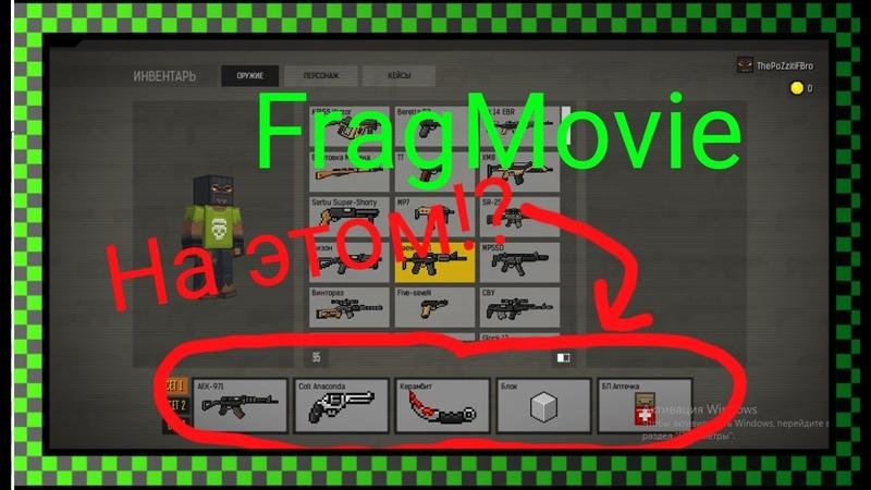 FragMovie с АЕК-971 и Colt Anaconda I by ThePoZzitiFBro I BLOCKPOST
