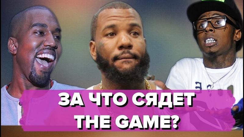 За что посадят THE GAME |50 CENT | LIL WAYNE | KANYE WEST | JAY-Z