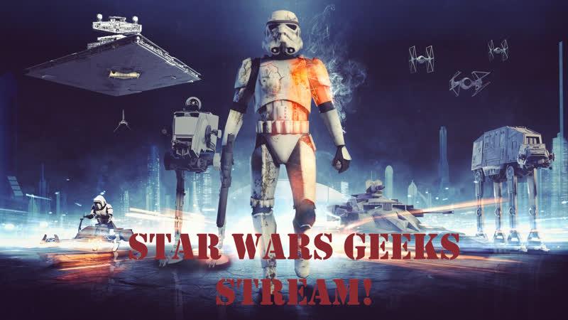 Star Wars Geeks Stream! Battlefront 2! По многочисленным заявкам!