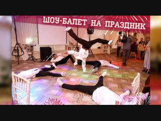 Шоу-балет на праздник  Мастера Ситуации