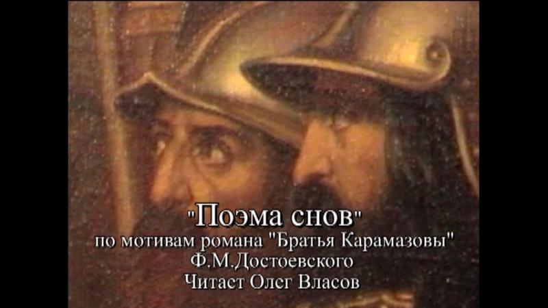 Читает Олег Власов -