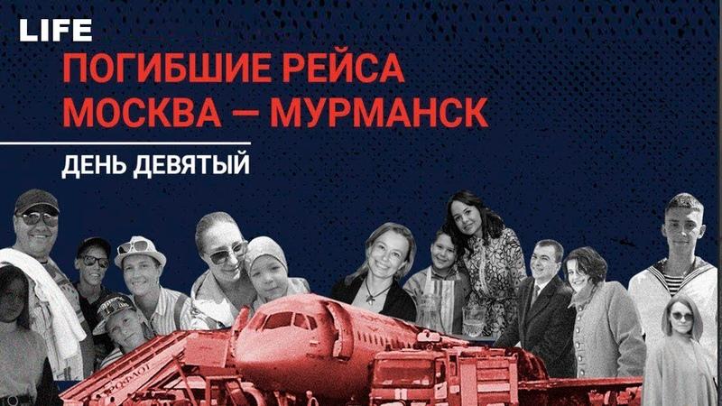 Погибшие рейса Москва Мурманск День девятый