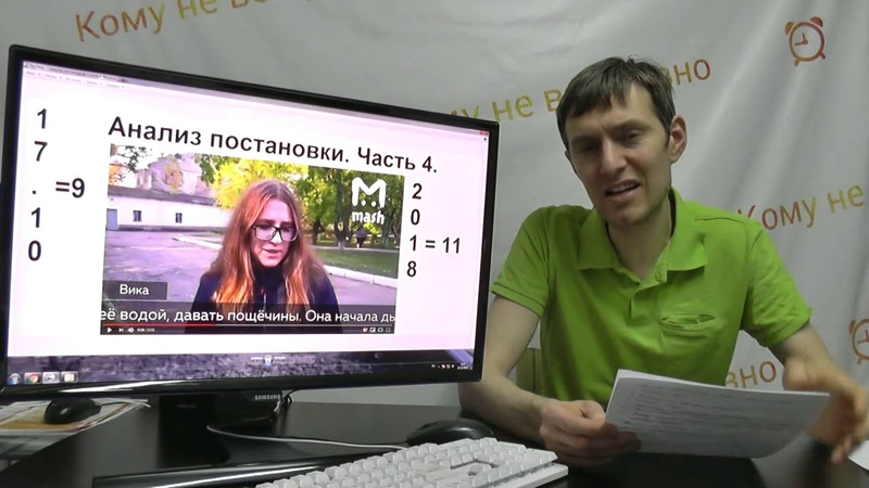 Разбор постановки в Керченском колледже Часть 4