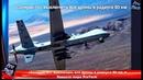«Солярис-Н»: выключить все дроны в радиусе 80 км ➨ Новости мира ProTech