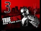 True Crime New York City (Прохождение) Часть 3 .avi