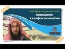 Завещание саляфов молодёжи ОЗВУЧКА шейх 'Абдур-Разза́къ аль-Бадр HD