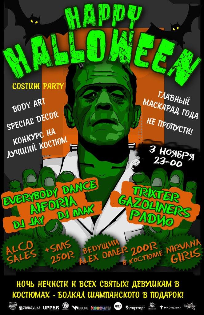 03.11 HAPPY HALLOWEEN. Екатеринбург