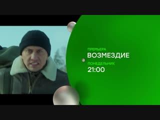 """Сериал """"Возмездие"""" (2019)/Анонс/Трейлер"""