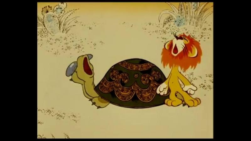 Как львенок и черепаха пели песню.