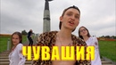 КЛУБОК ПАРП - ЧУВАШИЯ / Lil Pump - ESSKEETIT
