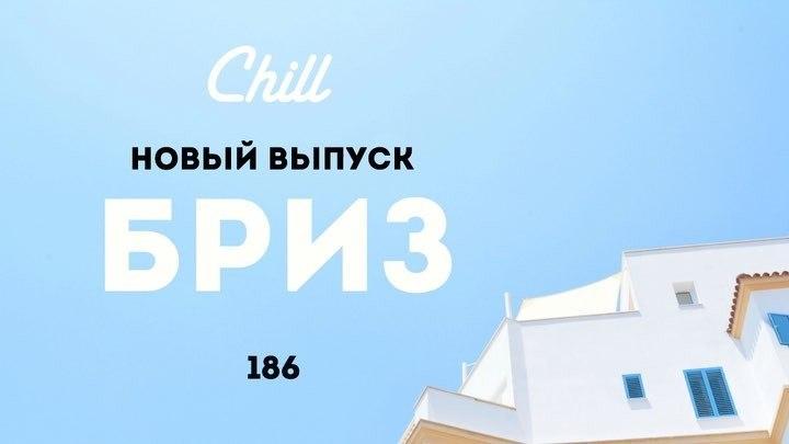 """ARTEM CHILL on Instagram """"Новый выпуск. Chill 186 (14.05.18) Бриз Стиль музыки RB, Chill Wave, Indietronica Настроение Отстраненное, Воодушевл..."""