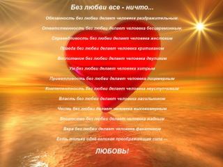 Формула любви. Страдания Душа Любовь Жизнь