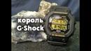 Обзор часов G Shock GXW56