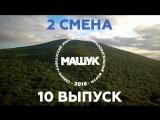 Ежедневные видеоотчёты арт-дирекции форума «Машук - 2018». Эпизод 10