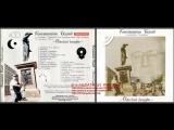 Константин Беляев Одесский концерт с ансамблем Ланжерон 2003