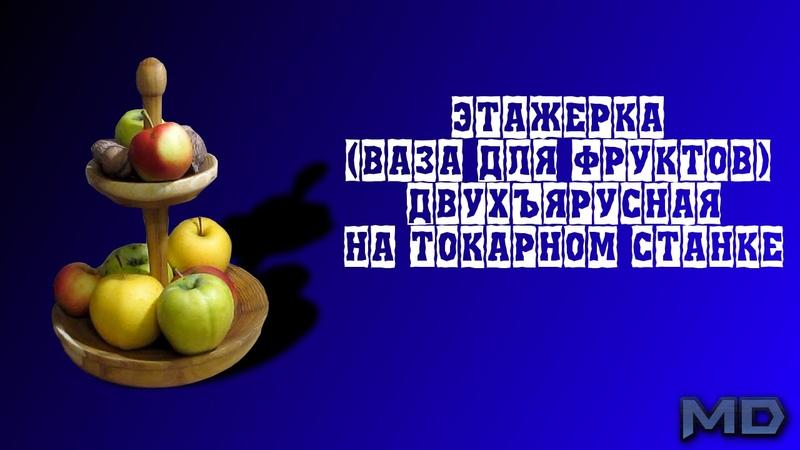 ваза (этажерка) для фруктов на токарном станке