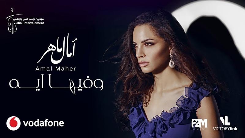 Amal Maher - We Fiha Eh (EXCLUSIVE) | 2019 | آمال ماهر – وفيها ايه