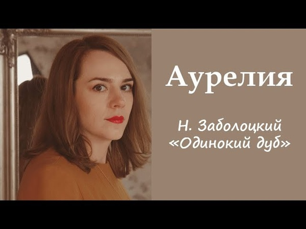 Николай Заболоцкий Одинокий дуб   читает Аурелия