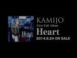 KAMIJO - ファースト・フル・アルバム『Heart』全曲試聴 予告編
