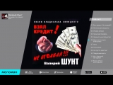 Валерий Шунт - Взял кредит! Не отдавай!!! (Альбом 2004 г)