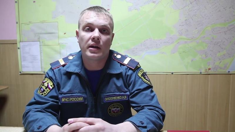 Пожарный Андрей Оноприенко: предупреждение