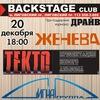 ТЕКТО СИГНАЛ ЖЕНЕВА ПРИТЯЖЕНИЕ 20.12. BACKSTAGE
